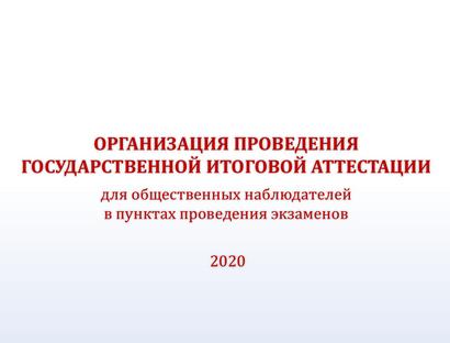 Презентация для ОН 2020
